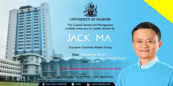 A poster announcing Jack Ma's keynote address at University of Nairobi where the Chinese business magnate and UNCTAD Special Advisor for Youth Entrepreneurship and Small Business addressed students and young enterpreneurs on 20.07.17.