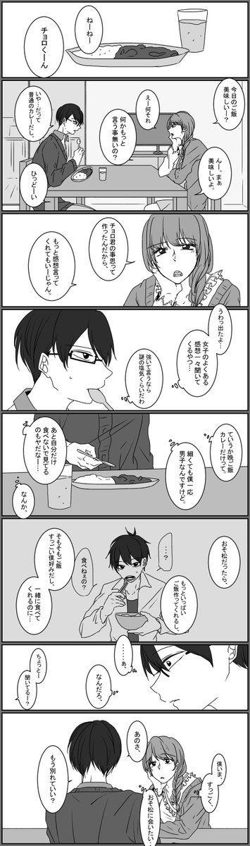 【リーマンおそチョロ漫画】『彼女以上恋人未満』(6つ子松)