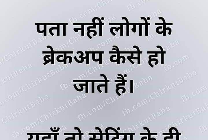 Pin By Nidhesh On Nidhesh Gupta In 2020 Funny Jokes In Hindi
