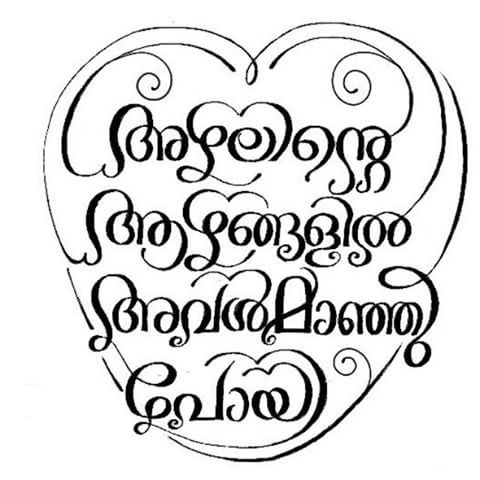 #malayalam#calligraphy#font#creative#love#breakup