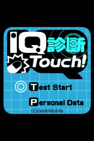IQ診断Touch! - screenshot