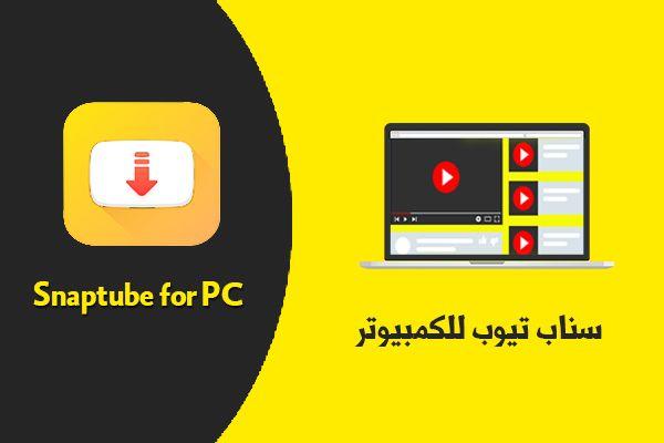 تحميل سناب تيوب للكمبيوتر مجانا كامل برنامج أغاني الاصفر للابتوب 2020 Snap Tube Pc Gaming Logos Youtube Logos