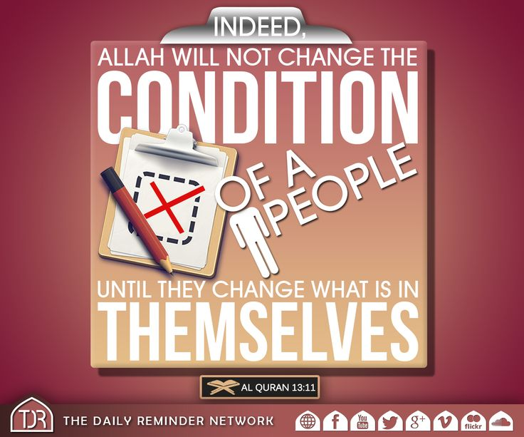 Indeed! Allah will not change the condition of a people until they change what is in themselves. [13:11]