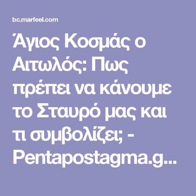 Άγιος Κοσμάς ο Αιτωλός: Πως πρέπει να κάνουμε το Σταυρό μας και τι συμβολίζει; - Pentapostagma.gr : Pentapostagma.gr