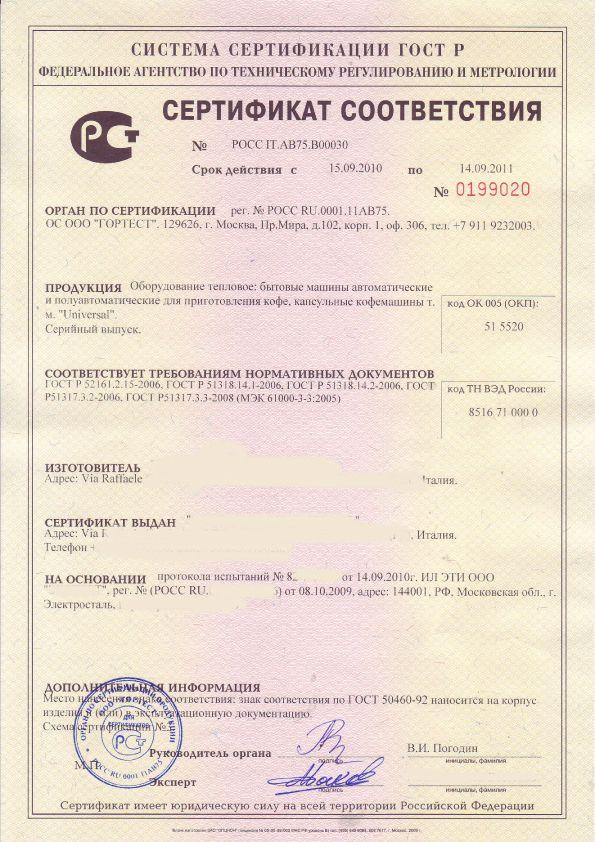 Бланк сертификата соответствия пустой скачать бесплатно