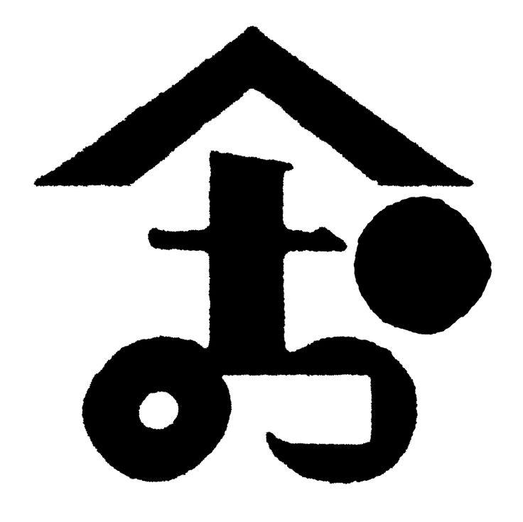 合同会社お茶目のロゴを造らせて頂きました。お、をシンボライズしています。農に付加価値を与え、販売促進を促すという業務と、並行して行われるシェアハウス事業を上部の屋根で表現しました。醤油蔵や和菓子屋などの日本古来の意匠のようにすることで、一過性でなく、事業を継続させていく姿勢を表しました。お、ち、屋、目が組み合わせられており、企業名通りのお茶目なロゴに仕上げました。