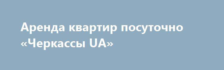 Аренда квартир посуточно «Черкассы UA» http://www.pogruzimvse.ru/doska258/?adv_id=287 Сдам посуточно квартиру. Евро ремонт новая мебель бытовая техника. Есть разные варианты квартир от эконом до класса люкс. Возможна по-часовая аренда.   На фото квартира люкс: район Седова с ремонтом и бытовой техникой. Стиральная машинка автомат, микроволновка, холодильник, утюг, чайник, телевизор. Мебель: 2-х спальная кровать + диван малютка, шкаф на 3 секции с зеркалами, комод, трюмо, в прихожей шкаф…