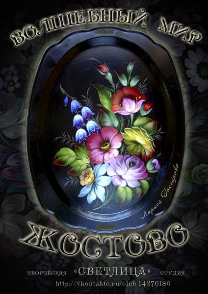 Since 1825 in Zhostovo's village of the Moscow province artists write wonderful flowers on trays