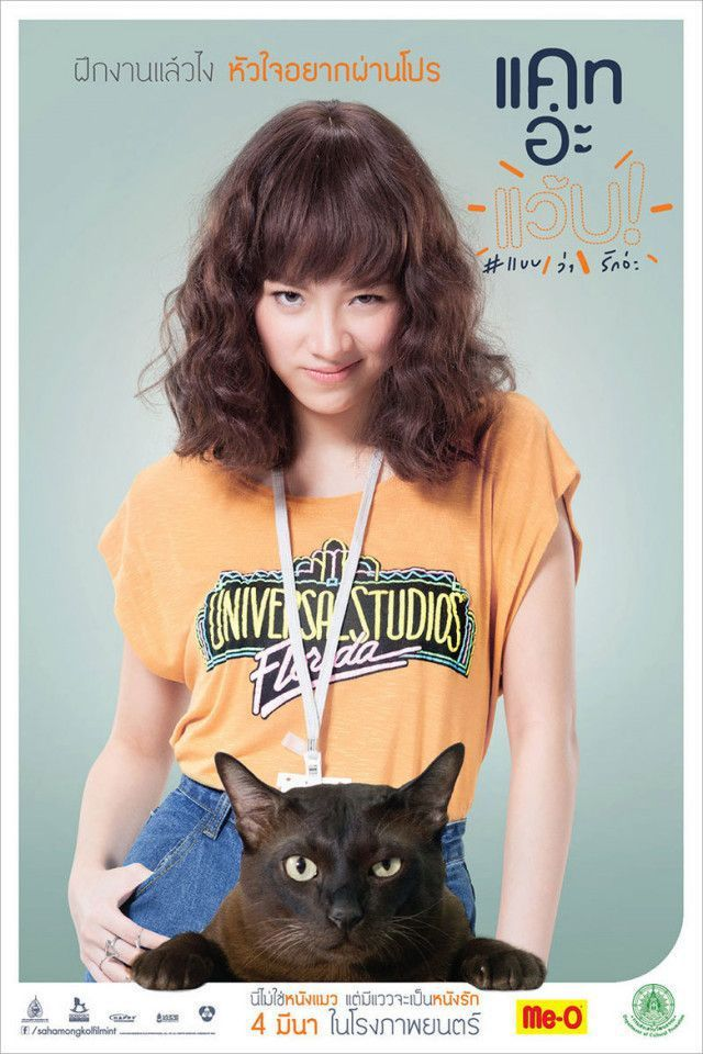 Cat a Wabb (Thai Movie) - 2015