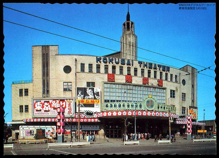 Tokyo Asakusa Kokusai Theater 絵葉書東京浅草国際劇場昭和時代