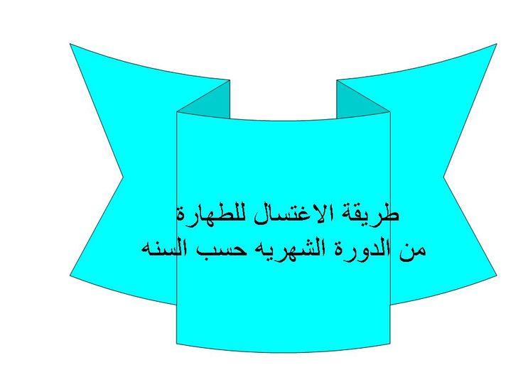طريقة الاغتسال للطهارة من الدورة الشهريه حسب السنه البيت العربي With Images Blog Posts Blog Post
