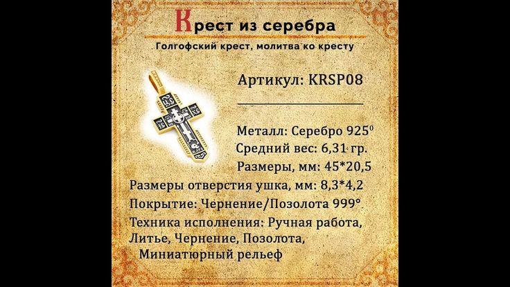 Православный крест из серебра Голгофский KRSP08 ------------------------------------------------------------- Страничка с товаром находится по адресу: https://derevtsov.com/krsp08 ------------------------------------------------------------- хэштеги: #derevtsovshop, #КрестНательный, #ПравославныйКрест, #СеребряныйКрест, #МужскойКрест, #ГолгофскийКрест, #ПравославныеУкрашения, #СимволыВеры