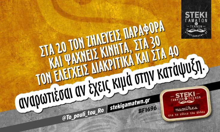 Στα 20 τον ζηλεύεις παράφορα @To_pouli_tou_Ro - http://stekigamatwn.gr/f1696/
