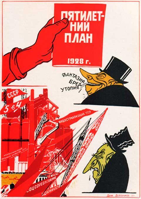 Индустриализация СССР и мировой рынок