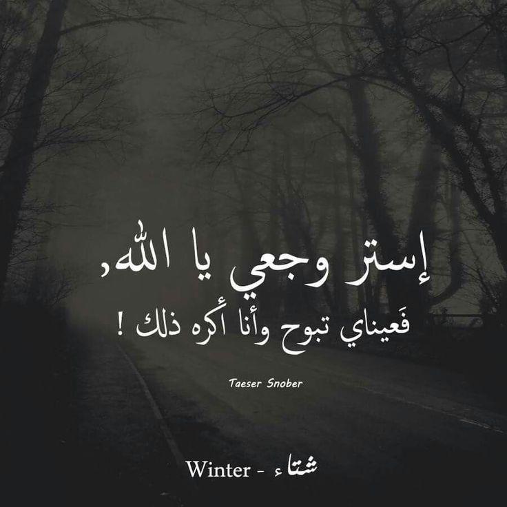 يا الله Sweet Words Arabic Quotes Me Quotes