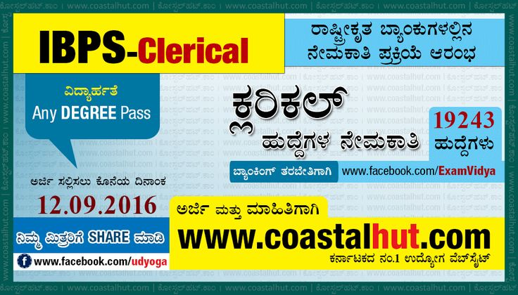 IBPS Clerical Examination : Apply Online for 19243 Clerical Posts
