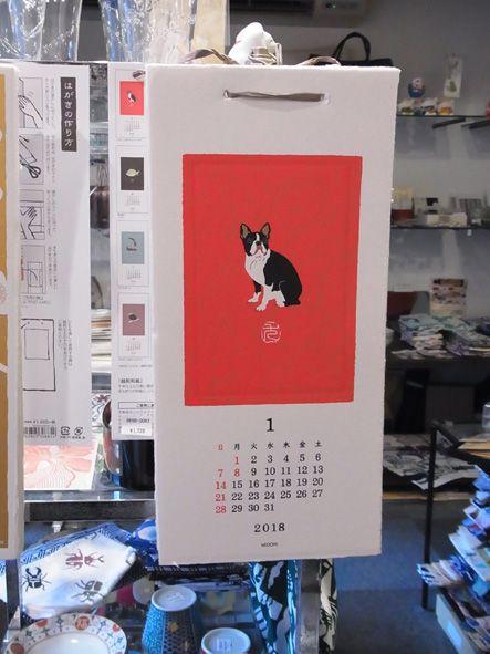 動物のカレンダー