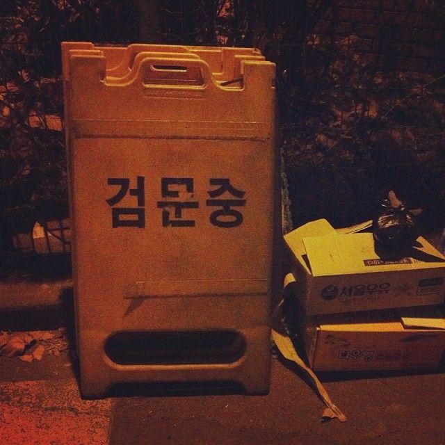 byehong / 서울 용산 한남 / #골목 #놓아두기 #글자들 #쓰레기 / 2014 01 19 /