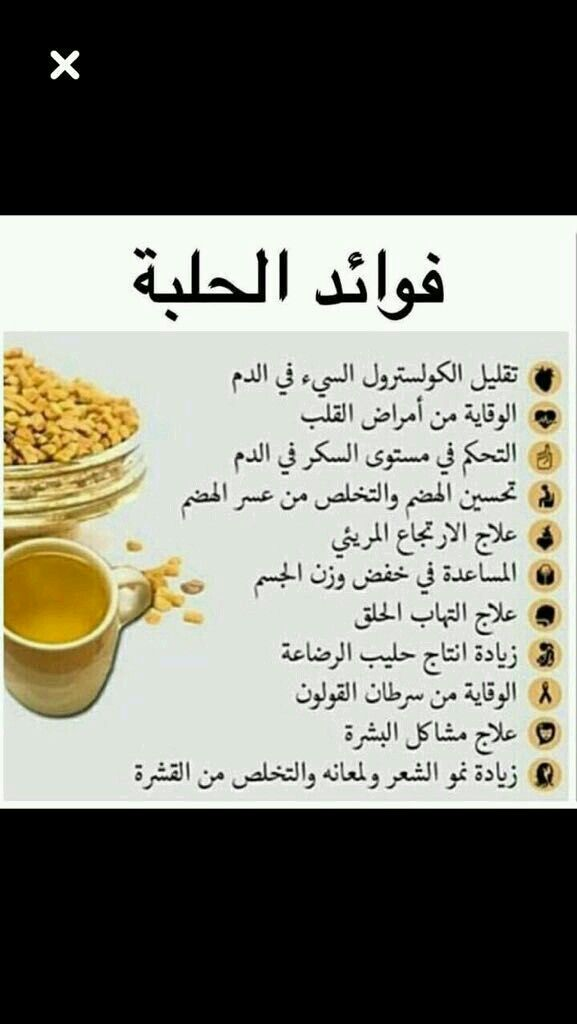 Pin By Mohsen Kamel On Regime Conseil Alimentaire Health Fitness Nutrition Health Knowledge Health Facts Food