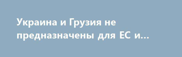 Украина и Грузия не предназначены для ЕС и НАТО http://rusdozor.ru/2017/01/23/ukraina-i-gruziya-ne-prednaznacheny-dlya-es-i-nato/  «Агент Кремля» Франсуа Фийон на связи. Кандидат в президенты Франции Франсуа Фийон заявил, что санкции «не согнут» народ России, а также напомнил, что именно Россия не позволила террористической организации «Исламское государство» захватить Дамаск. «Это страна, не имеющая демократических традиций, имеющая ...