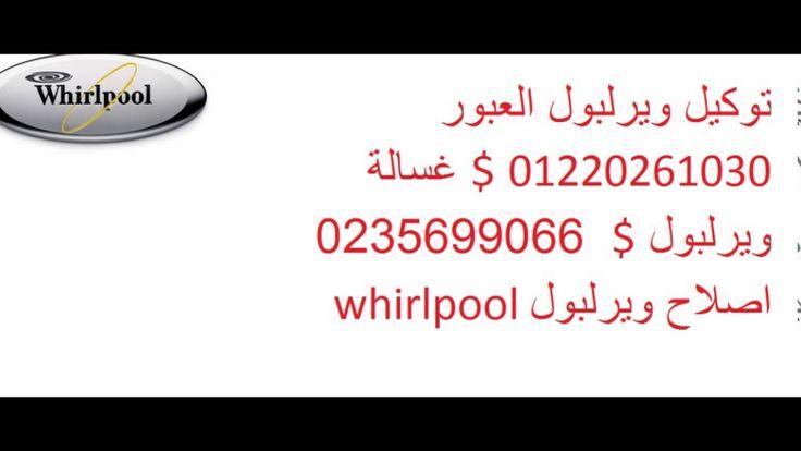 وكيل غسالة اطباق ويرلبول  || 01283377353    || ويرلبول فرع الاسكندرية ||...