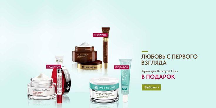 Yves Rocher, Интернет магазин косметики и парфюмерии Ив Роше. Купить французскую…