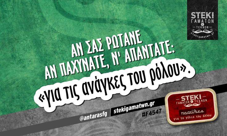 Αν σας ρωτάνε αν παχύνατε @antarasfg - http://stekigamatwn.gr/f4547/