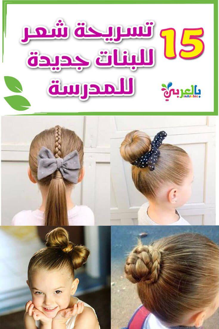 تسريحات شعر بنات جديدة للمدرسة Ear Cuff Ear Earrings