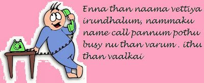 Tamil mokka call - funny messages