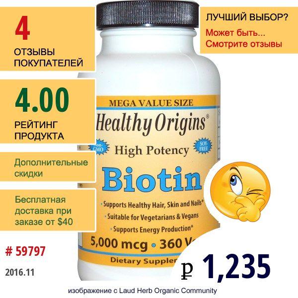 Healthy Origins #HealthyOrigins #Витамины #ВитаминB #Биотин