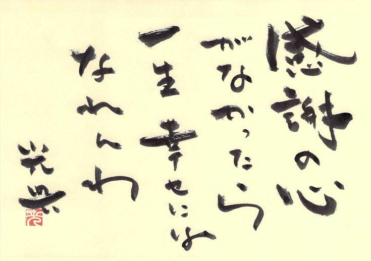 リーダーに贈る言葉590「感謝と幸せ」 - 岩田松雄のリーダーシップ コンサルティング