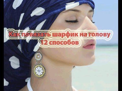 Смотрите более подробно на нашем сайте http://vk.com/club53108027 Существует несколько экспресс способов красиво завязать шарф на голове.... Звоните 8-924-10...