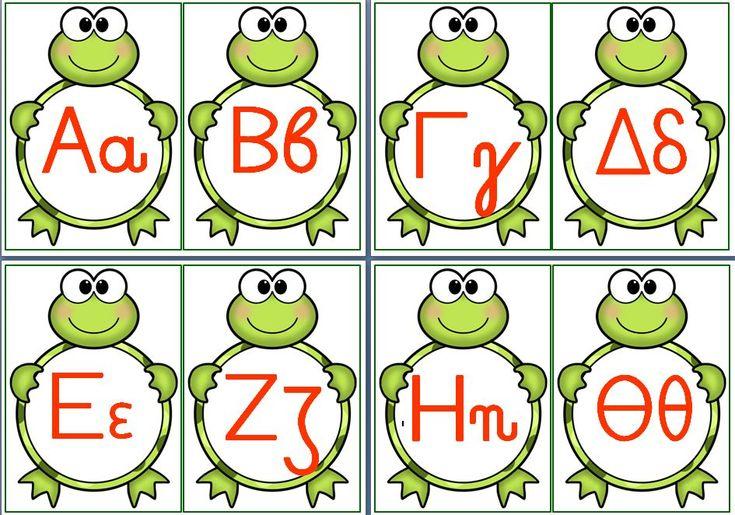 Καρτέλες με το αλφάβητο για την πινακίδα.