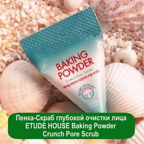 Данный скраб глубоко очищает, не повреждая кожу. Он увлажняет и питает, освежает цвет лица. https://xn----utbcjbgv0e.com.ua/penka-skrab-glubokoy-ochistki-litsa-etude-house-baking-powder-crunch-pore-scrub-7-gramm.html #мылоопт #мыло_ #красота #польза #мыло_опт #наклейки  #декор #для_мыла #мыловарение #всё_для_мыла #праздники #подарки #для_детей #красота #рукоделие