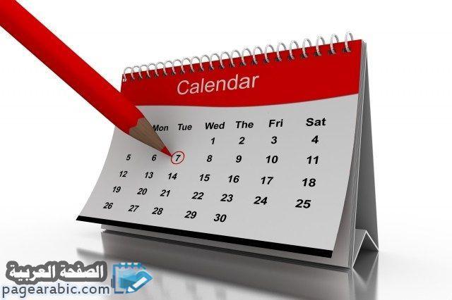 أسماء الأشهر الميلادية العربية الهجرية الإنجليزية 2020 الصفحة العربية Organization How To Plan Investing