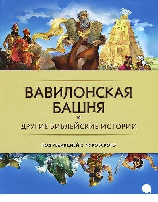 Вавилонская башня и другие библейские истории - Лебедев Александр | Купить книгу с доставкой | My-shop.ru  Детям эти библейские истории могут казаться сказками, взрослым они подарят мудрость веков, но в любом случае книга, которая лежит в основе мировой культуры, станет одной из главных в вашей библиотеке.