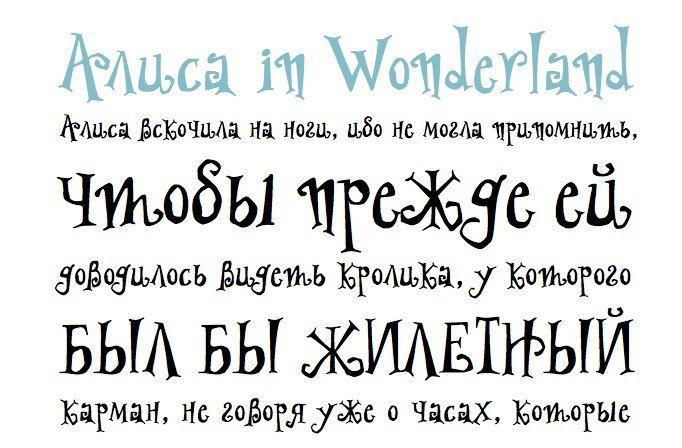 Шрифт Wonderland Pro