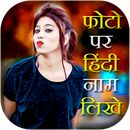 Download Photo Pe Naam Likhna  Apk  V1.1:   Photo Pe Apna Naam LikhnaAb asan hain Photo Pe Naam Likhna. Write your name or friends name easily with full and easy Hindi keyboard.Photo Pe Naam Likhe is a unique app where you can directly type in Hindi using inbuilt Hindi keyboard provided within the application itself. You don't need...  #Apps #androidgame #VideoMixerVideoEditor  #ArtDesign https://apkbot.com/apps/photo-pe-naam-likhna-apk-v1-1.html
