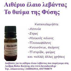 #λεβαντα #λεβάντα #αιθέρια_έλαια #αρωματοθεραπεία #lavender  #lavenderhair #lavenderoil #lavenderfarm Διαβάστε για τις θεραπευτικές ιδιότητες και χρήσεις που έχει το αιθέριο έλαιο λεβάντα και την καλλιέργεια λεβάντας στη Λουβρη Κοζάνης στο site www.lavenderoil.gr