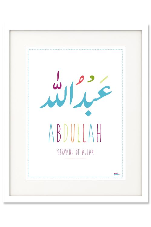 'Abdullah' Servant of Allah Personalised arabic name frame, ideal as new born baby gift.