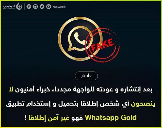 تطبيق Whatsapp Gold يعود للواجهة مجددا و لا تفكر في تنصيبه فهو