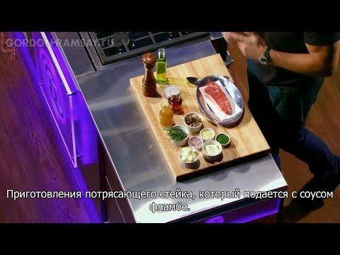 Стейк с соусом фламбе от Гордона Рамзи » Гордон Рамзи  - Gordon Ramsay - Русскоязычный сайт