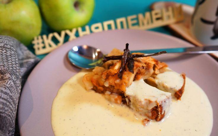 Что может быть лучше, чем ароматный яблочный десерт с теплым сливочным соусом с мадагаскарской ванилью? Наверное только еще одна порция десерта с этим волшебным соусом :)