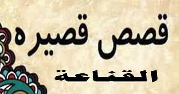 قصص قصيرة عن القناعة كنز لا يفنى Short Stories Arabic