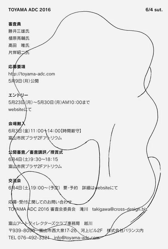 Toyama ADC - Yumiyo Miyata (Stride)