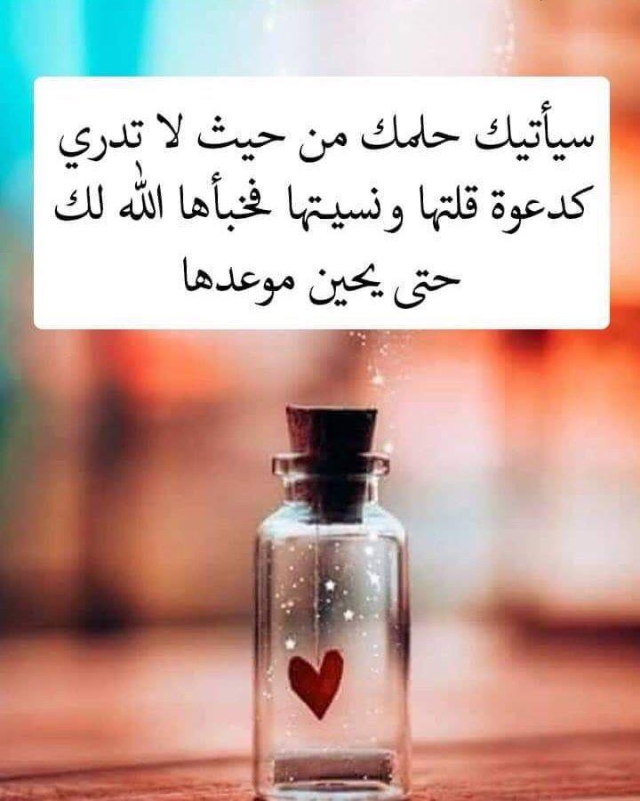 خواطر اسلامية تويتر Hand Soap Bottle Soap Bottle Quran Quotes