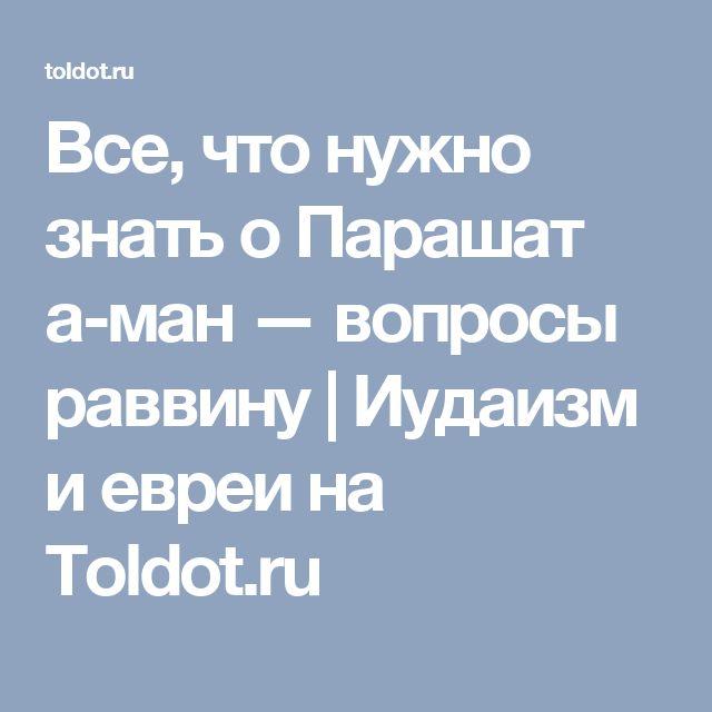 Все, что нужно знать о Парашат а-ман — вопросы раввину | Иудаизм и евреи на Toldot.ru