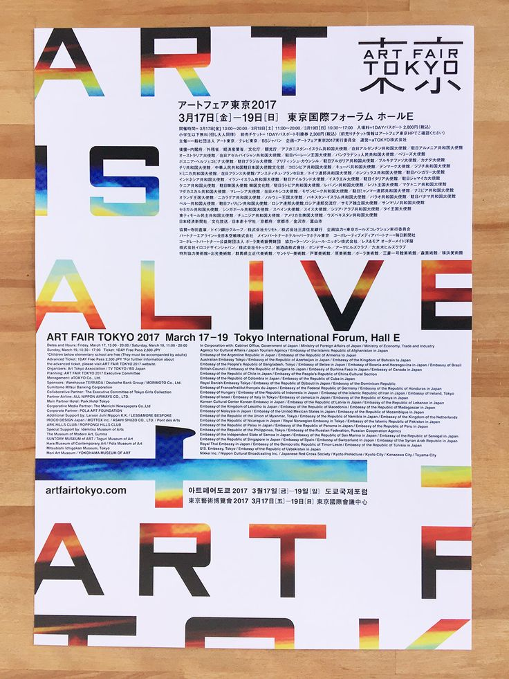 ART IS ALIVE 東京