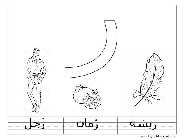 تعليم حرف الراء للاطفال مع ورقة عمل حرف الراء Arabic Alphabet For Kids Islamic Kids Activities Alphabet For Kids