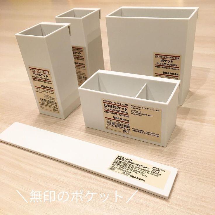 みんなの「コレ買ってよかった♡」を発表!無印良品編 - LOCARI(ロカリ)